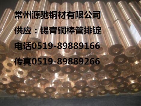 锡青铜管10