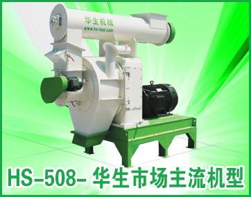 木屑颗粒机制粒主机-HS 508