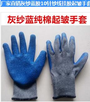 厂家直销灰纱蓝胶10针纱线挂胶起皱手套加