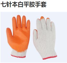 七针本白乳胶手套
