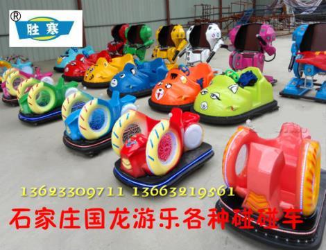 河北儿童碰碰车,电瓶碰碰车,蜗牛碰碰车厂