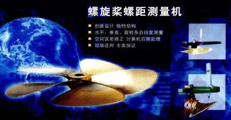 螺旋槳螺距測量儀