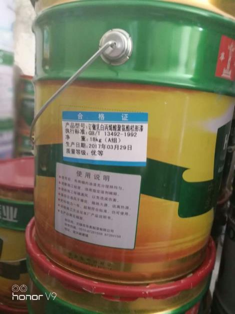 丙烯酸聚氨酯桔形漆