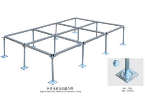 钢质地板支架