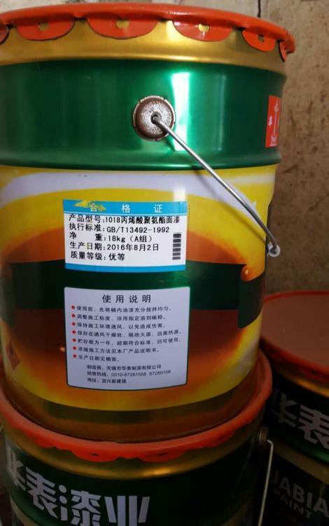 水性丙烯酸聚氨酯面漆的厂家