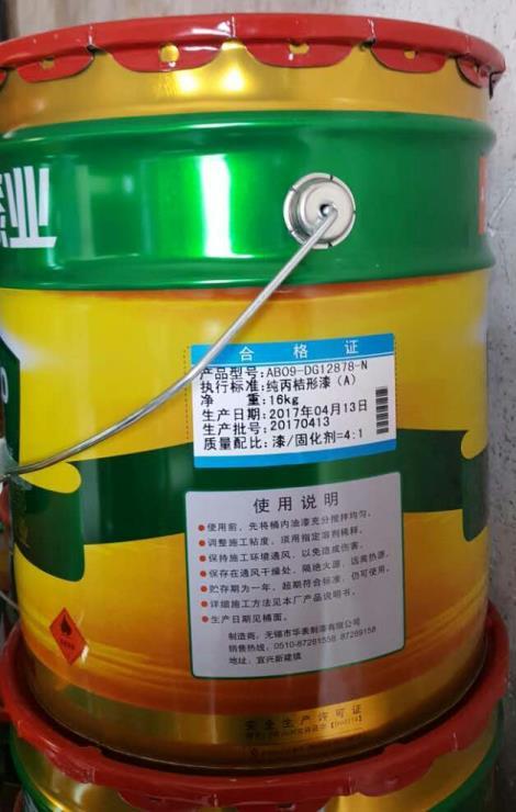 水性聚氨酯单组份底漆的价格