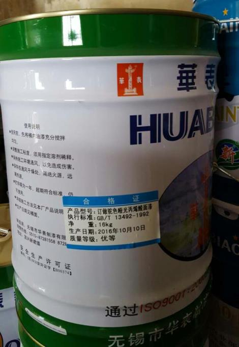 水性聚氨酯单组份底漆生产商