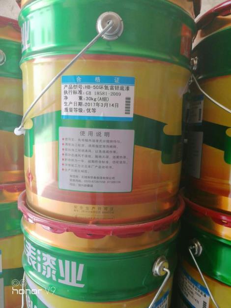 水性环氧富锌底漆生产商