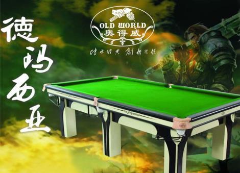 奥得威台球桌