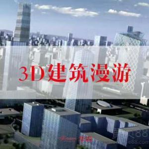 3D建筑漫游