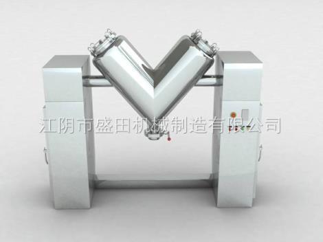 V型系列高效混合机