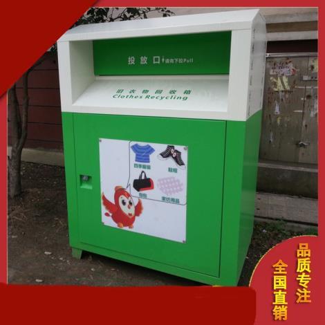 旧衣回收箱--官方网站