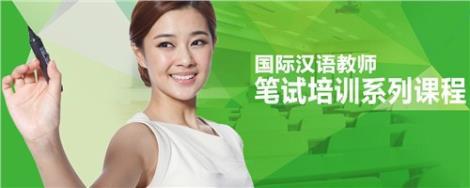 杭州考对外汉语教师资格证 心资供