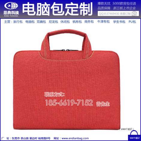 郑州电脑手提包定做_郑州包包工厂