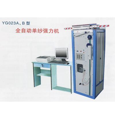 YG023A、B型全自动单纱强力机