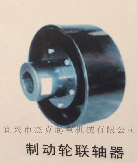 制动轮联轴器