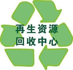 青岛乐东物资回收有限公司
