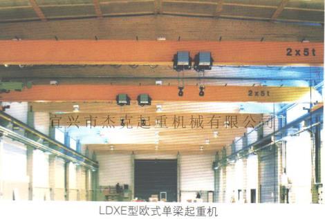 LDXE型欧式单梁起重机