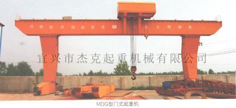 MDG型门式起重机