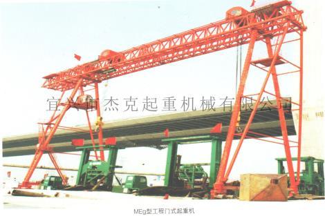MEg型工程门式起重机