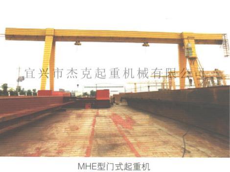 MHE型门式起重机