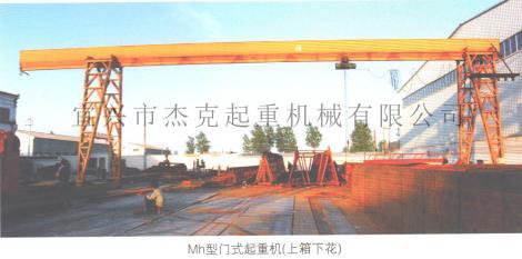 MHE型门式起重机(上箱下花)