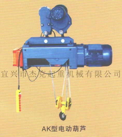 AK型电动葫芦