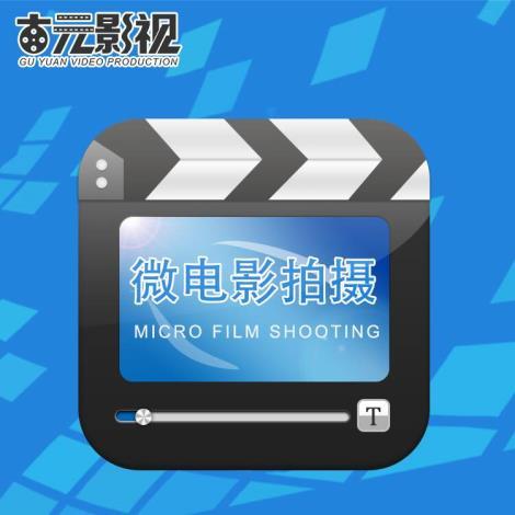 攝制微電影