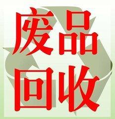 青岛废模具钢铁回收