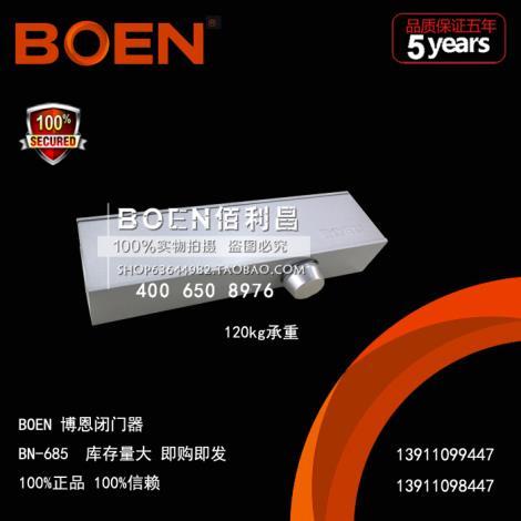 博恩BN-685H,滑尺閉門器