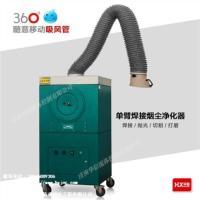 北京焊接烟尘处理*北京焊接烟尘净化器生产厂家*北京焊烟气处理