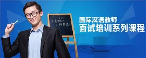 杭州对外汉语教师要求对外汉语教师招聘国际汉语教师工资 心资供