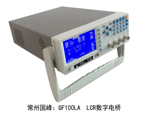 GF100LA高精度LCR数字电桥