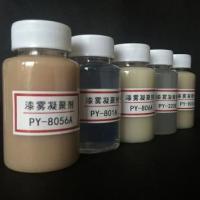 喷漆废水常用药剂