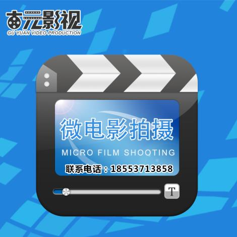 校園微電影拍攝案例