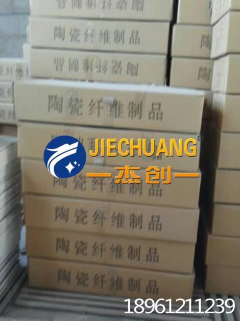 硅酸铝高密度板(高铝)