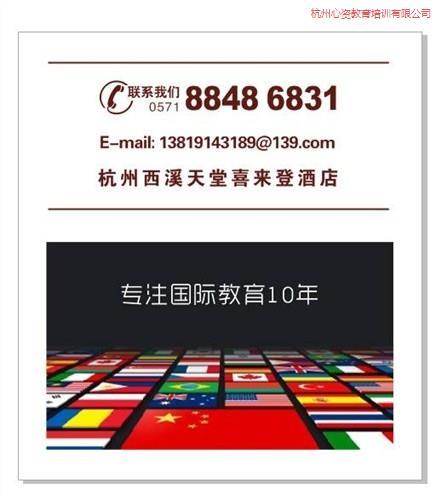 國際漢考中心 浙江漢考中心 杭州漢考中心杭州 心資供
