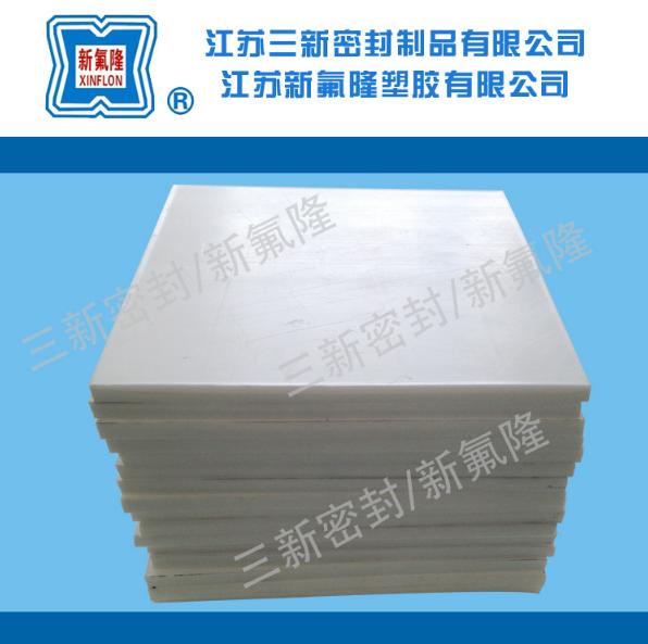 白色聚四氟乙烯板
