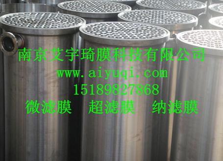 陶瓷膜不锈钢组件