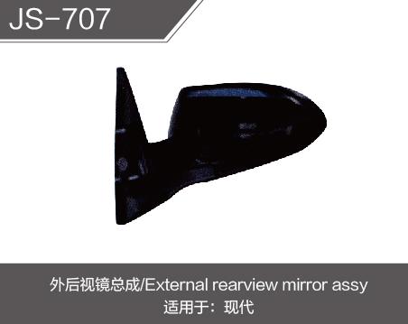 JS-707后视镜