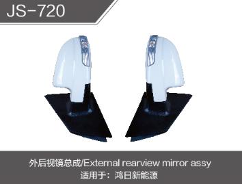 JS-720外后视镜总成
