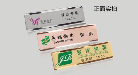 南京物业工号牌设计房地产24k金胸牌模板