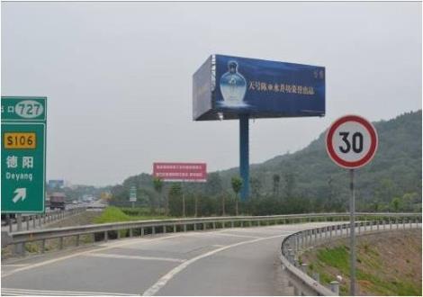 成绵高速公路户外高炮广告牌