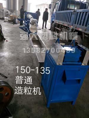 150-135普通造粒机