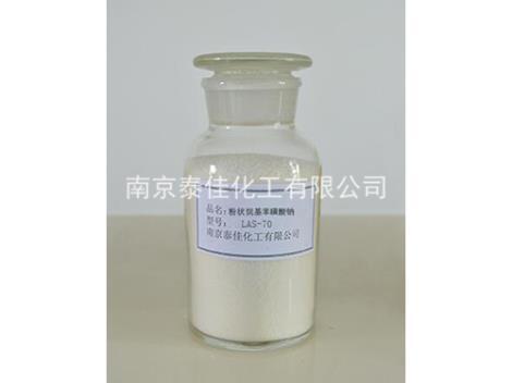 粉状磺酸钠70型