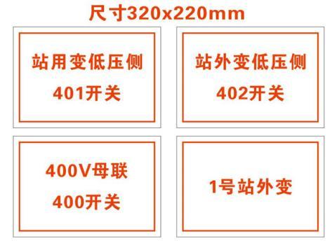 230×220站用电屏标示