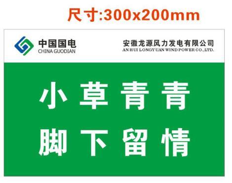300×200草坪标示