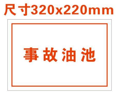 320×220事故油池标示