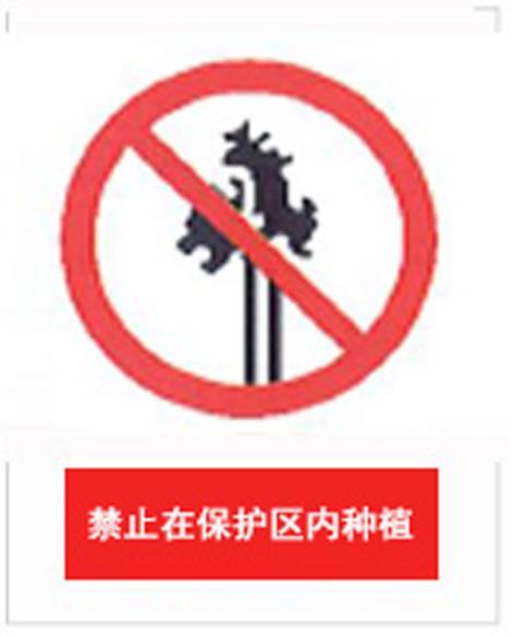 禁止种植标示