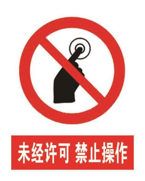 未经许可禁止操作标示